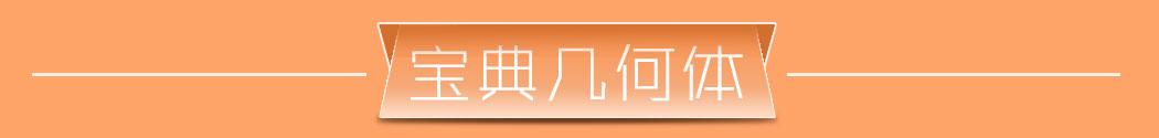 宝典几何体_01.jpg
