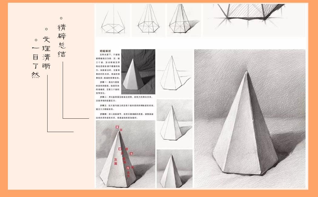 宝典几何体_08.jpg