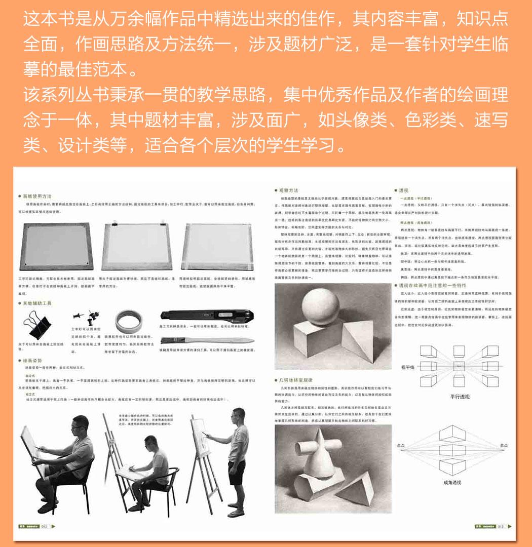 体系素描范本_05.jpg
