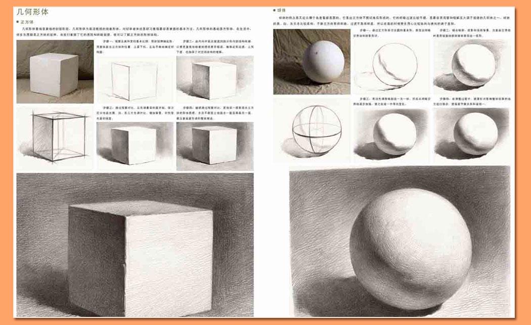体系素描范本_06.jpg